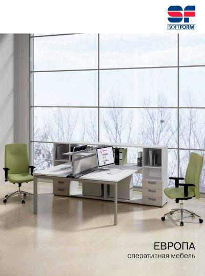 Оперативная мебель «Европа»