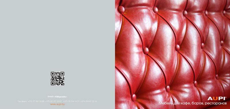 HoReCa мебель (pdf каталог)