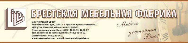 Баннер Брестской мебельной фабрики
