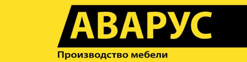 Баннер фабрики Аварус