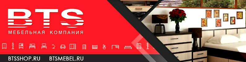 Мебельная фабрика BTS