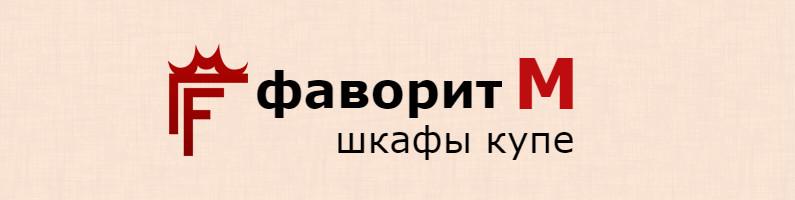 Мебельная компания Фаворит М