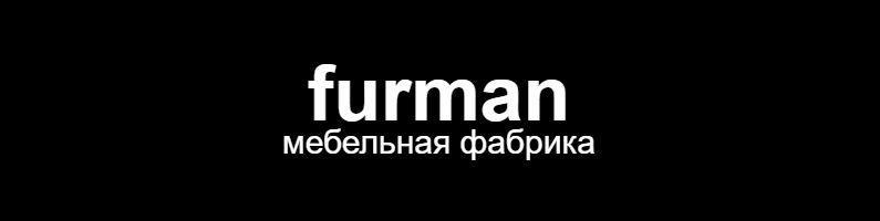 Баннер фабрики Furman