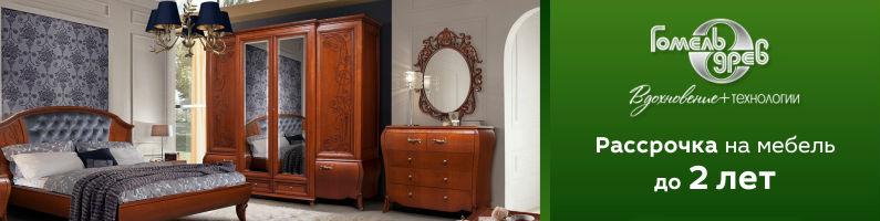 Мебельная фабрика Гомельдрев