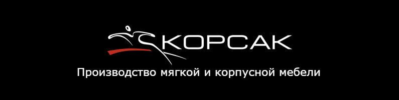 Баннер фабрики Корсак