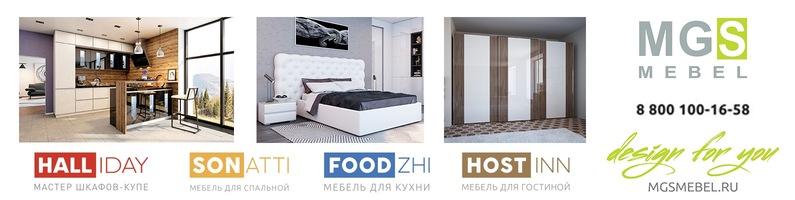 Мебельная фабрика МГС Мебель
