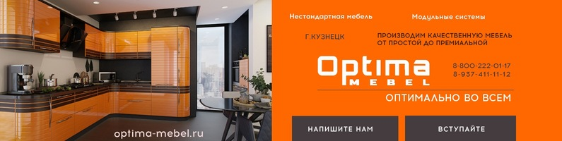 Мебельная фабрика Optima