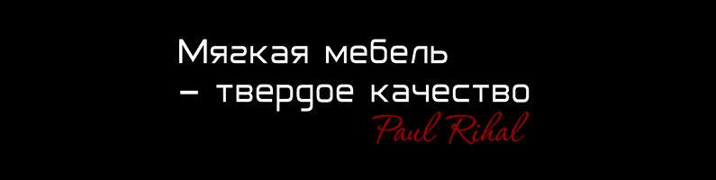 Баннер фабрики Paul Rihal