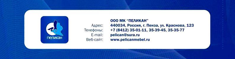 Мебельная фабрика Пеликан. Корпусная мебель Пеликан