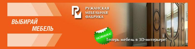 Ружанская мебельная фабрика производит корпусную мебель