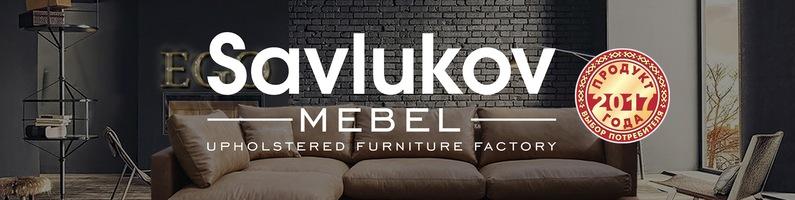 Мебельная фабрика Савлуков-Мебель