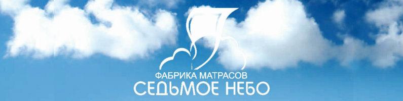 Баннер фабрики «Седьмое небо»