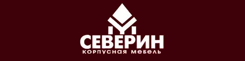 Баннер фабрики «Северин»