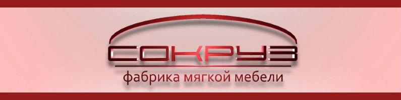 Мебель Сокруз. Кузнецкая мебельная фабрика Сокруз