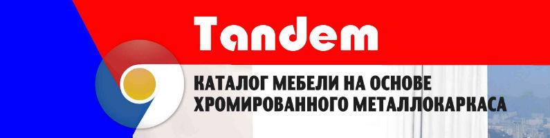 Мебельная фабрика Тандем. Мебель Тандем для кухни