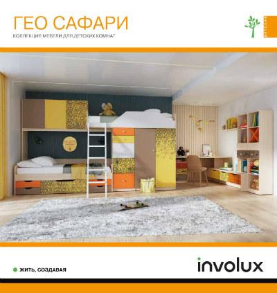 Мебель для детской «Гео сафари»