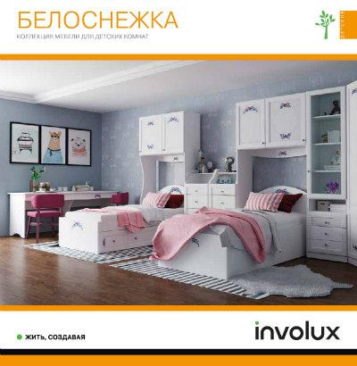 Мебель для детской «Белоснежка»