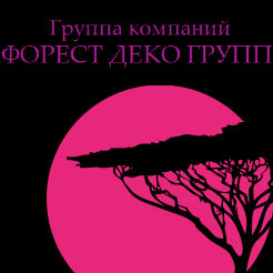 Логотип фабрики ФорестДекоГрупп