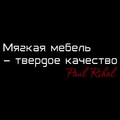 Логотип фабрики PaulRihal
