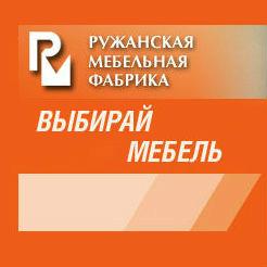 Логотип Ружанской мебельной фабрики