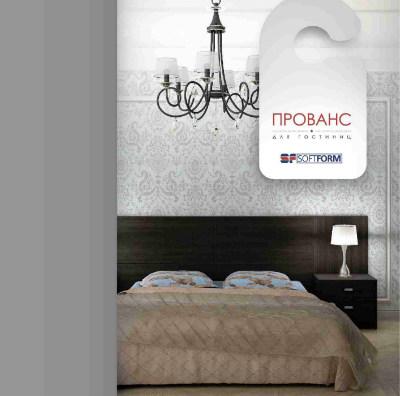 Мебель для гостиниц «Прованс»