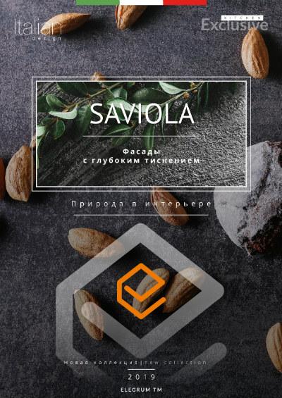 Каталог Saviola (pdf файл)