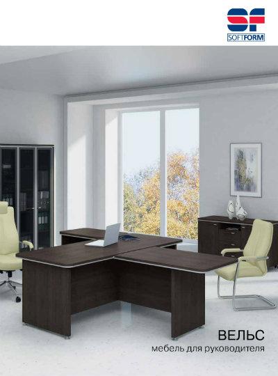 Мебель для руководителя «Вельс»