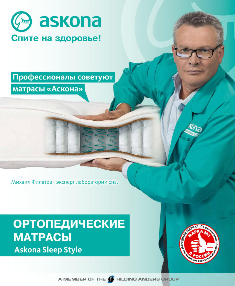 Официальный каталог фабрики матрасов Askona
