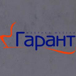 Логотип фабрики «Гарант»