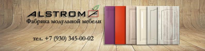 Баннер фабрики «Алстром»