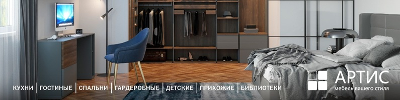 Мебельная фабрика Артис