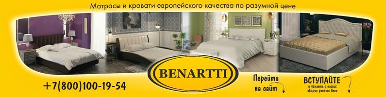 Баннер фабрики Benartti