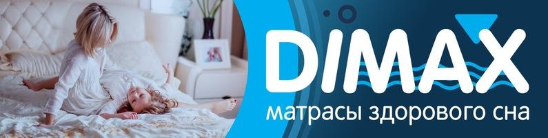 Фабрика матрасов Dimax