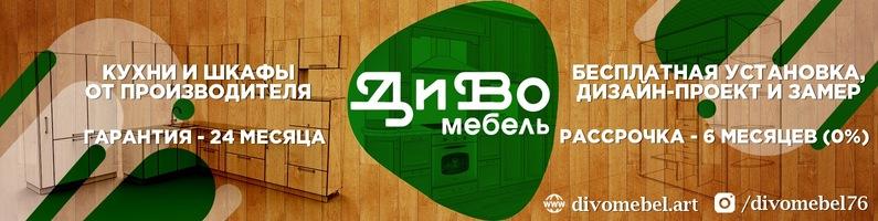 Баннер мебельной компании «ДИВО»