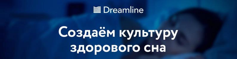Баннер фабрики «Dreamline»