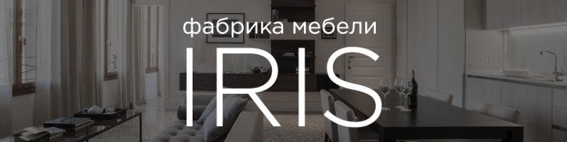 Мебельная фабрика Iris