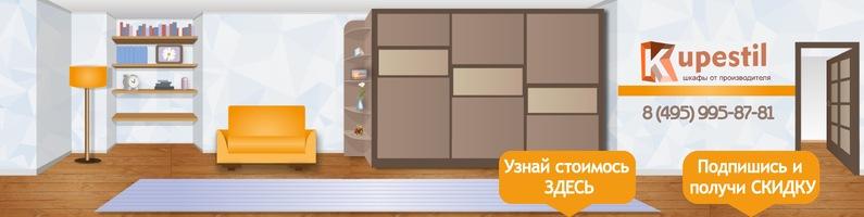 Мебельная фабрика Купе Стиль