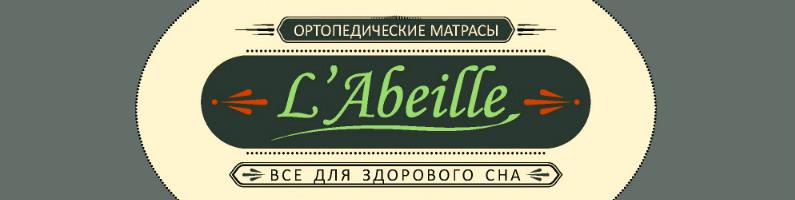 Баннер фабрики «Labeille»