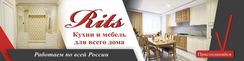 Мебельная фабрика Rits