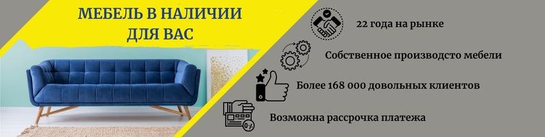 Мебельная фабрика Северная Двина