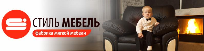 Мебельная фабрика Стиль-мебель