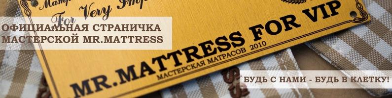 Баннер фабрики «Mr.Mattress»