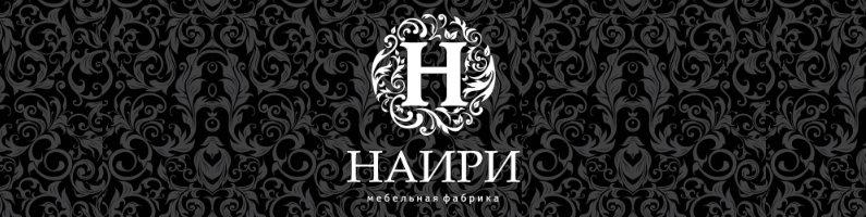 Баннер фабрики «Наири»