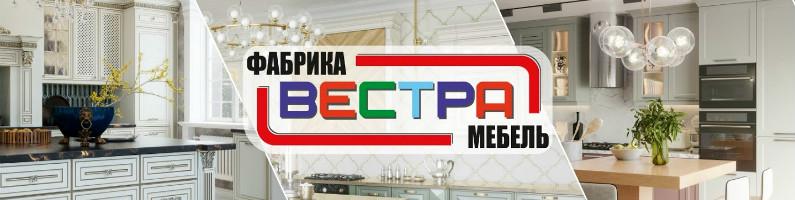 Баннер фабрики «Вестра»