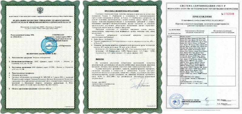 Сертификаты на матрасы и материалы