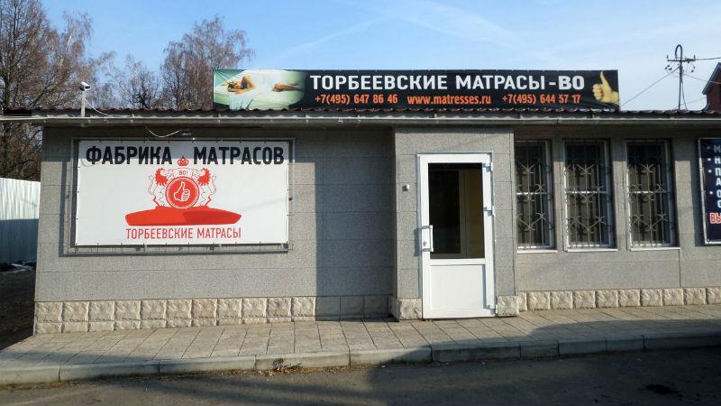 Фото фабрики «Торбеевские матрасы»