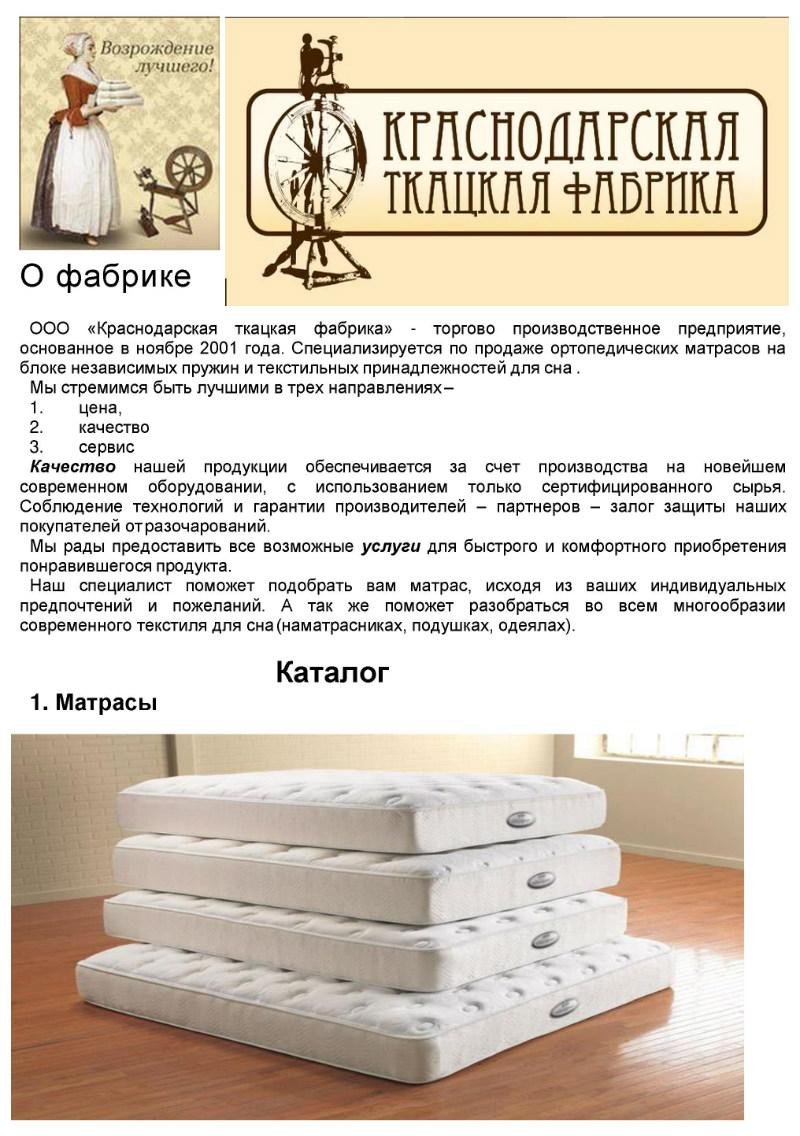 Каталог фабрики «А-Снов»