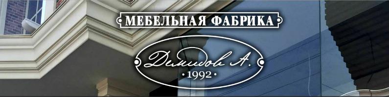 Мебельная фабрика Демидова