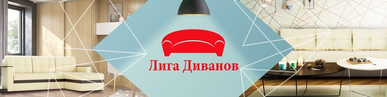 Мебельная фабрика Лига диванов