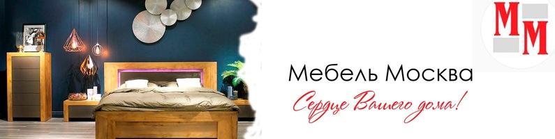 Мебельная фабрика Мебель Москва